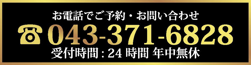 0433716828