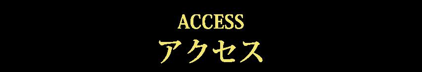 IDEYへのアクセス